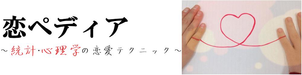 恋ペディア | 脈ありサイン,胸キュンで彼女を作る恋愛テクニック