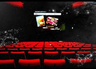 映画館でデート